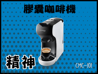 咖啡機, coffee maker