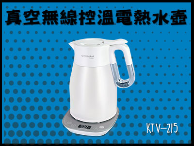 電熱水壺, electric water kettle